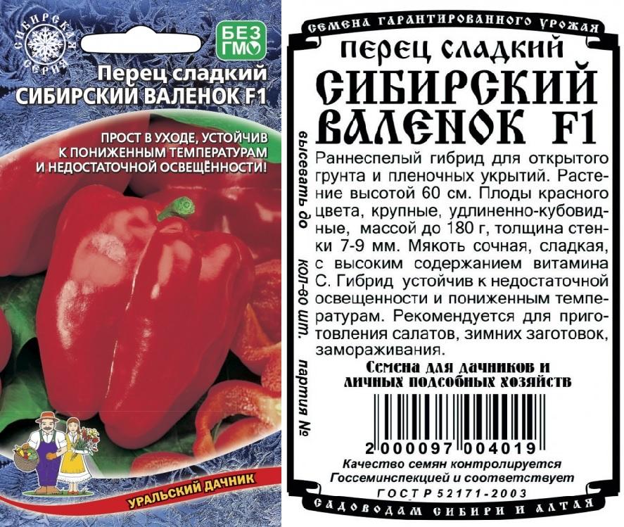 Холодоустойчивый перец Сибирский валенок - для Сибири и Урала